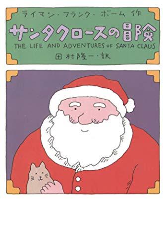 サンタクロースの冒険
