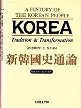 Korea: Tradition and Transformation : A History of the Korean People