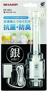 シャープ 銀イオンホース AS-AG1