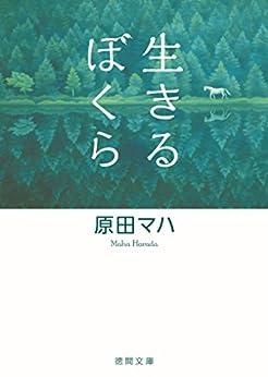 [原田マハ]の生きるぼくら (徳間文庫)