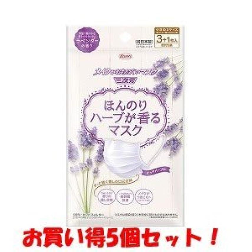 折言語学ストレージ(興和新薬)三次元マスク ほんのりハーブが香るマスク ラベンダーの香り  3+1枚入(お買い得5個セット)