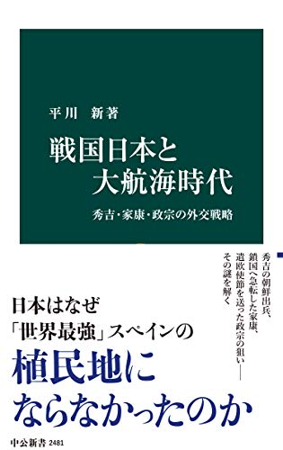 戦国日本と大航海時代 秀吉・家康・政宗の外交戦略 (中公新書)
