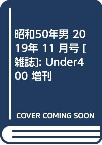 昭和50年男 2019年 11 月号 [雑誌]: Under400 増刊