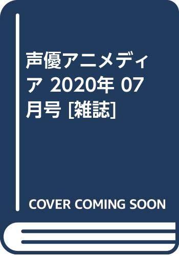 声優アニメディア 2020年 07 月号 [雑誌]_0