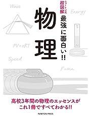 ニュートン式 超図解 最強に面白い!! 物理