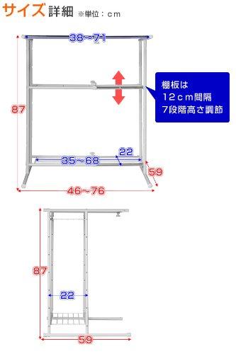 山善押入れハンガーラック幅46-75.5×奥行59×高さ86.5cm幅伸縮アミ棚2段付き組立品アイボリーOSM-2T(IV)