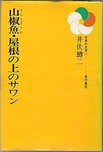 山椒魚・屋根の上のサワン (日本の文学 (16))
