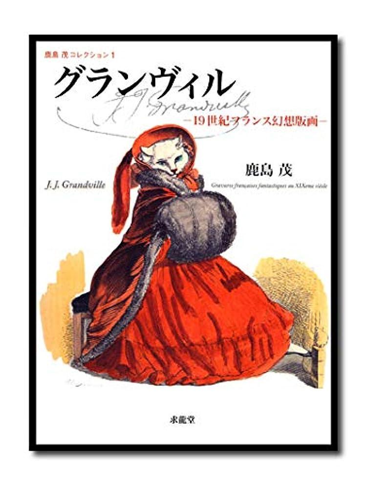 紫のオーバーヘッド記念日グランヴィル―19世紀フランス幻想版画 (鹿島茂コレクション)