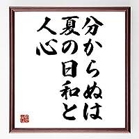 書道色紙/名言『分からぬは夏の日和と人心』/濃茶額付(千言堂)/Z7301