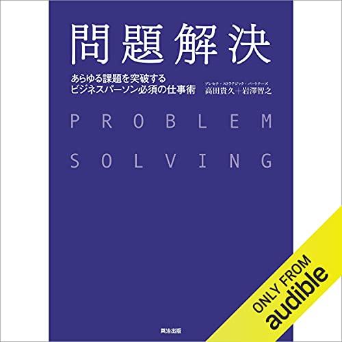『問題解決 ― あらゆる課題を突破する ビジネスパーソン必須の仕事術』のカバーアート