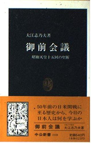 御前会議―昭和天皇十五回の聖断 (中公新書)