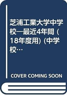芝浦工業大学中学校―最近4年間 (18年度用) (中学校別入試問題集シリーズ (M6★))