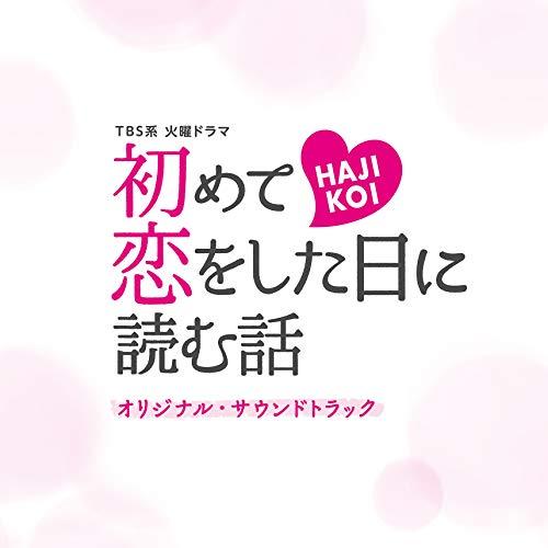 TBS系 火曜ドラマ「初めて恋をした日に読む話」オリジナル・サウンドトラック(特典なし)