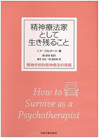 精神療法家として生き残ること―精神分析的精神療法の実践