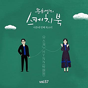 [Vol.57] You Hee yul's Sketchbook : 34th Voice 'Sketchbook X HYNN'