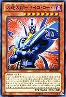 遊戯王カード 【人造人間-サイコ・ロード】 DE02-JP115-N ≪デュエリストエディション2≫