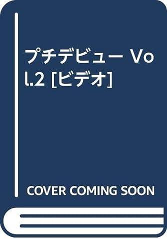 プチデビュー Vol.2 [ビデオ]