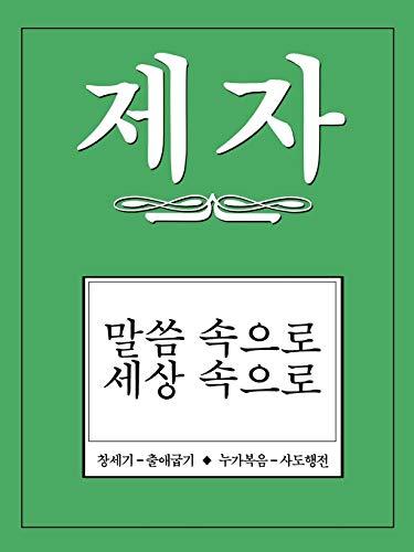 disciple ii manual - 2