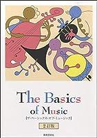 The Basics of Music 2訂版 / 教育芸術社