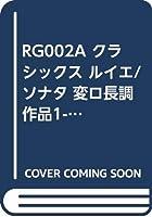 RG002A クラシックス ルイエ/ソナタ 変ロ長調 作品1-5 (改訂版) アルトリコーダー用伴奏CDブック (RJPグレートクラシックス)