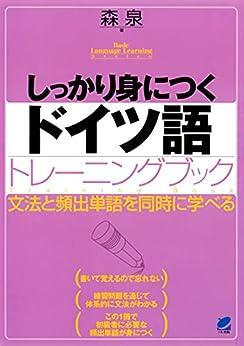 [森泉]のしっかり身につくドイツ語トレーニングブック(CDなしバージョン)