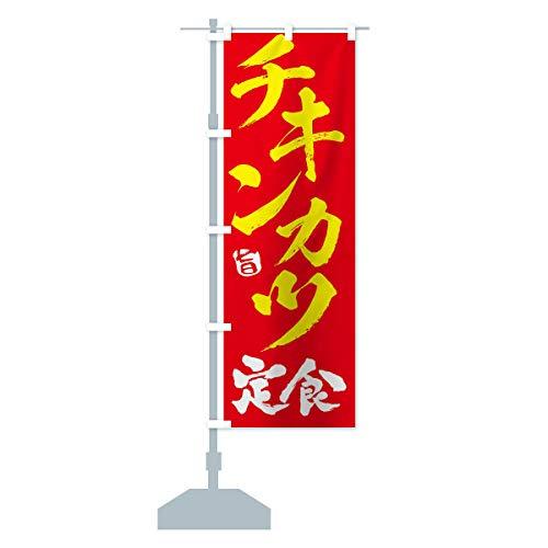 チキンかつ定食 のぼり旗 サイズ選べます(コンパクト45x150cm 左チチ)