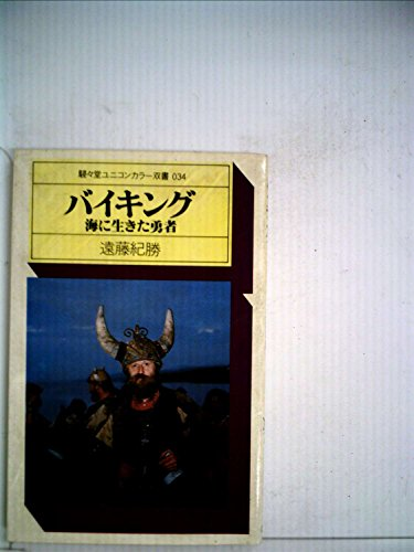 バイキング―海に生きた勇者 (駸々堂ユニコンカラー双書)