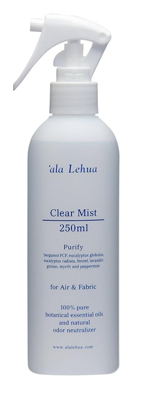 十分ではないデモンストレーション有害な`ala Lehua (アラレフア) クリアミストフォーエア&ファブリック250ml purify