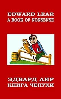 A Book of Nonsense: English-Russian Bilingual Edition (Meladina Book Series) by [Edward Lear, Dmitri Smirnov-Sadovsky]