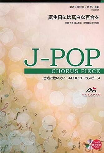 EMG3-0167 合唱J-POP 混声3部合唱/ピアノ伴奏 誕生日には真白な百合を (合唱で歌いたい!JーPOPコーラスピース)