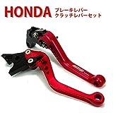 HONDA ホンダ アジャスタブルショートレバーセット CB400SF レブル250/500 NC700S/X 赤