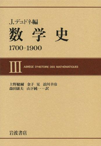 数学史―1700‐1900 (3)