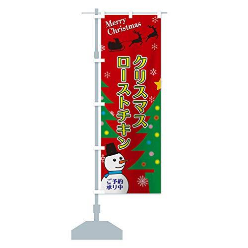 クリスマスローストチキン のぼり旗 サイズ選べます(コンパクト45x150cm 左チチ)