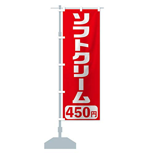 450円ソフトクリーム のぼり旗 サイズ選べます(ショート60x150cm 左チチ)