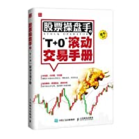 Stock Trader's T + 0 scrolling Trading Manual(Chinese Edition)