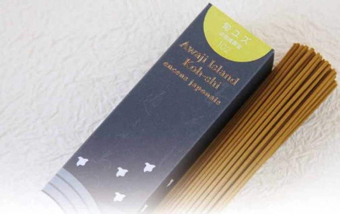 浮浪者の頭の上膨張する「あわじ島の香司」 日本の香りシリーズ 【102】 ●旬ユズ●