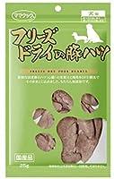 【5個セット】ママクック フリーズドライの豚ハツ犬用 25g
