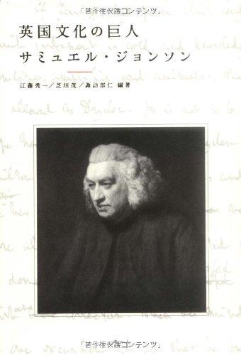 英国文化の巨人 サミュエル・ジョンソン
