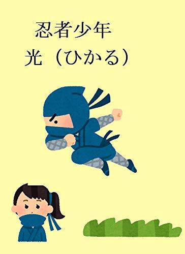 忍者少年 光(ひかる)