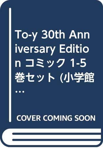 [画像:To-y 30th Anniversary Edition コミック 1-5巻セット (小学館クリエイティブ単行本)]