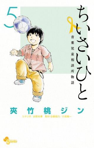 ちいさいひと 青葉児童相談所物語 (5) (少年サンデーコミックス)