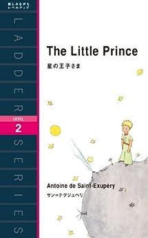 [サン=テグジュペリ, 寺沢美紀]のThe Little Prince 星の王子さま ラダーシリーズ