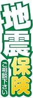のぼり旗スタジオ のぼり旗 地震保険009 大サイズ H2700mm×W900mm