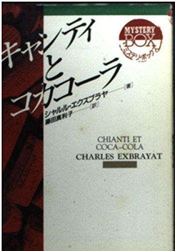キャンティとコカコーラ (現代教養文庫―ミステリ・ボックス)