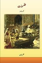 Tilismaat: (A collection of Urdu poetry) (Urdu Edition)