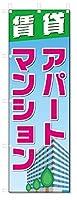 のぼり旗 賃貸 アパート マンション (W600×H1800)不動産5-16843
