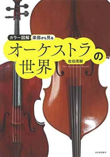 カラー図解 楽器から見るオーケストラの世界の詳細を見る