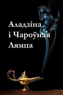 Аладзіна і Чароўная Лямпа: Aladdin and the Magic Lamp, Belarusian Edition