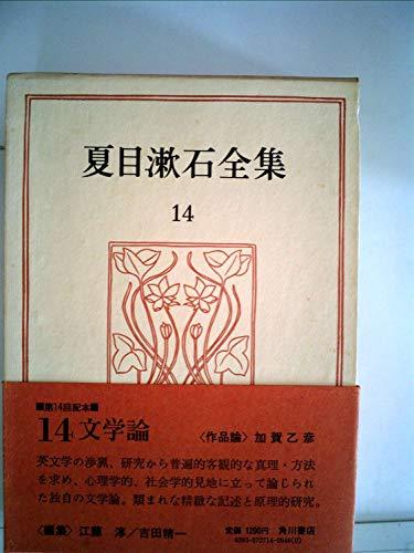 夏目漱石全集〈14〉 (1974年)