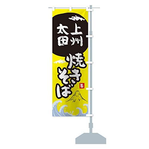 上州太田焼きそば のぼり旗 サイズ選べます(コンパクト45x150cm 右チチ)